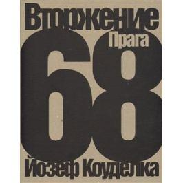Josef Koudelka - INVAZE 68 rusky